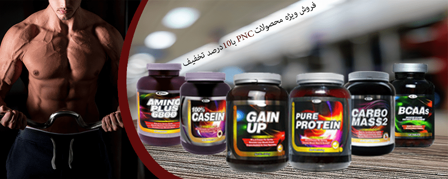 تخفیف محصولات PNC