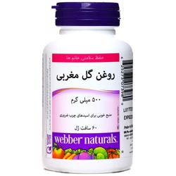 روغن گل مغربی وبر نچرالز ( ۵۰۰ mg )