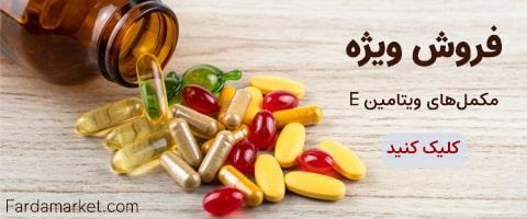 خرید، مشخصات و قیمت مکمل ویتامین E ای