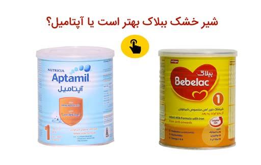 شیر خشک ببلاک بهتر است یا آپتامیل