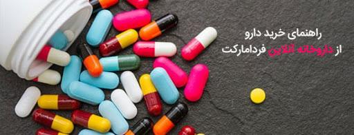 راهنمای خرید دارو از داروخانه آنلاین فردامارکت