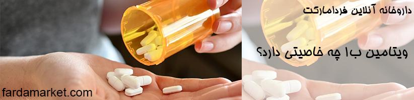 ویتامین ب1 چه خاصیتی دارد؟