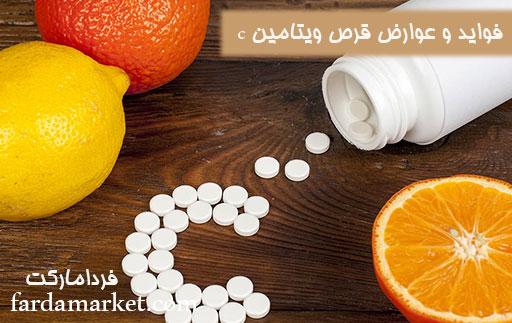 عوارض قرص ویتامین c