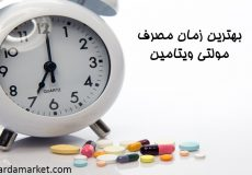 بهترین زمان مصرف مولتی ویتامین