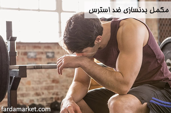 مکمل بدنسازی ضد استرس