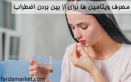 مصرف ویتامین ها برای از بین بردن اضطراب