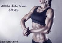 Taking-bodybuilding-supplements-women1