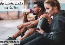 bodybuilding-supplement-weight-gain1