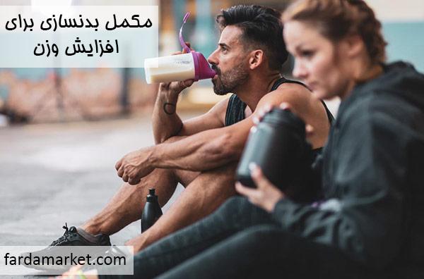 مکمل بدنسازی برای افزایش وزن