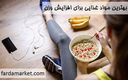 بهترین مواد غذایی برای افزایش وزن