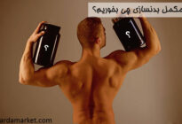 what-to-eat-bodybuilding-supplements1
