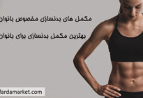 women-bodybuilding-supplement2