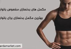 women-bodybuilding-supplement2