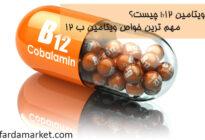 ویتامین-b12.docx1