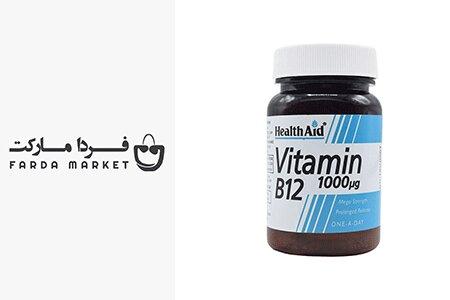 ویتامین ب 12 هلث اید برای تشکیل گلبول قرمز