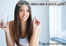 When-and-how-to-use-hair-Vit