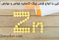 Zinc-oxide-tablets-01
