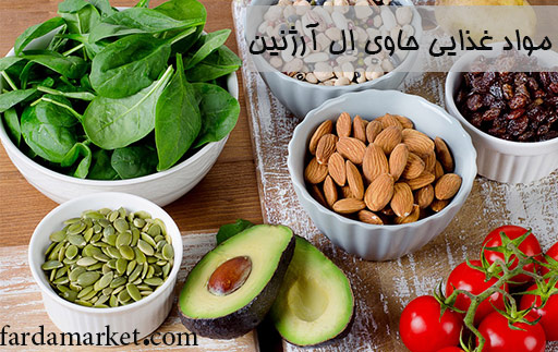 منابع غذایی حاویی آرژنین
