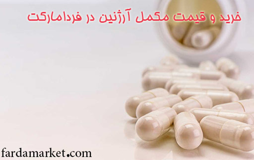قیمت آرژنین