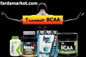 BCAA چیست؟