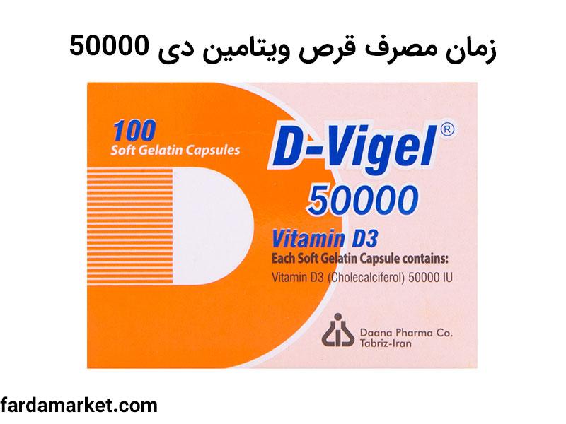 زمان مصرف قرص ویتامین دی 50000