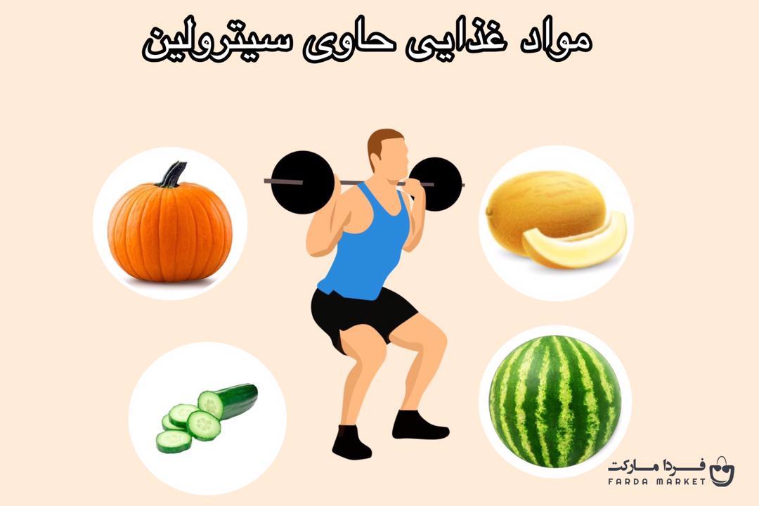 مواد غذایی حاوی سیترولین