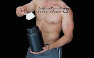 تقویت و حجم عضلات با پودر وی ایزوله