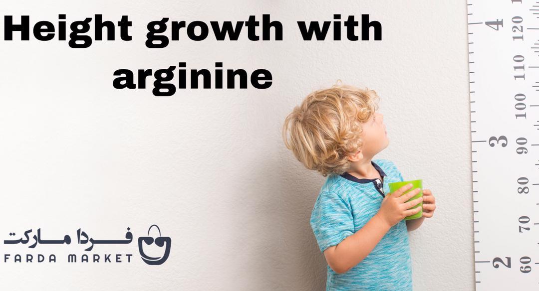 ارژنین برای رشد قد