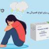فلوکستین برای چیست؟ افسردگی را به راحتی کنترل کنید!