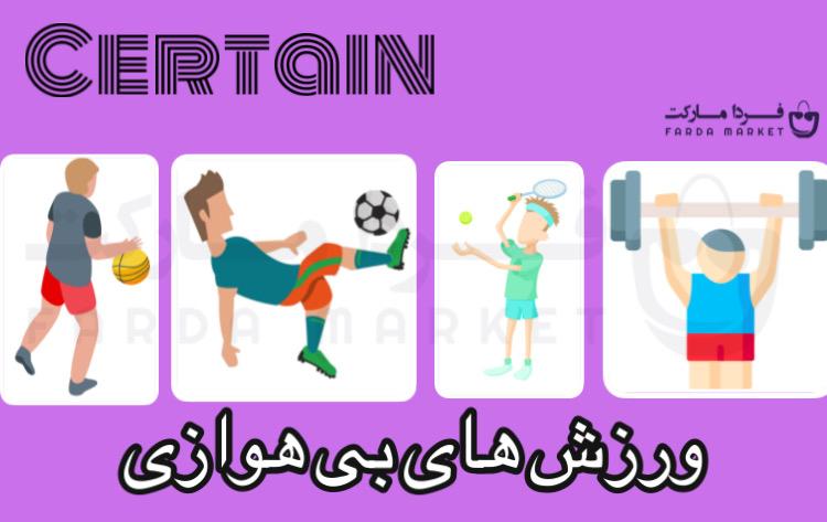 کراتین برای ورزش بی هوازی